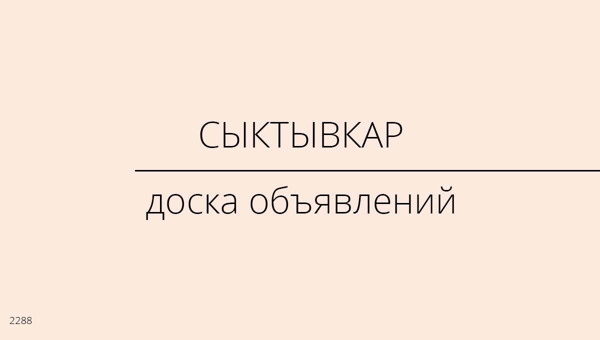 Доска объявлений, Сыктывкар, Россия