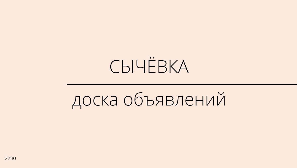 Доска объявлений, Сычёвка, Россия