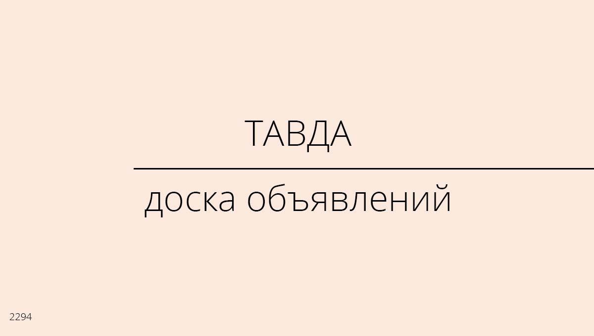 Доска объявлений, Тавда, Россия