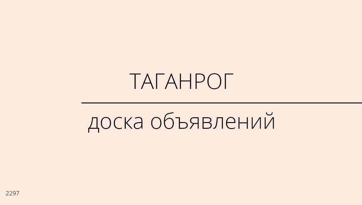 Доска объявлений, Таганрог, Россия
