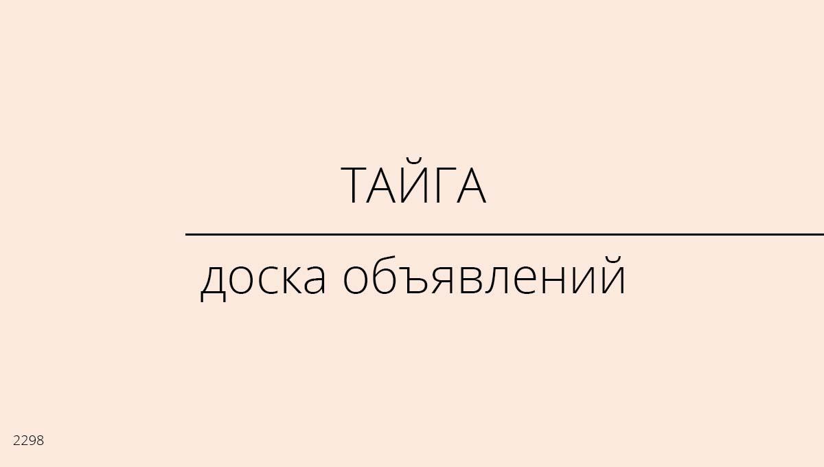 Доска объявлений, Тайга, Россия