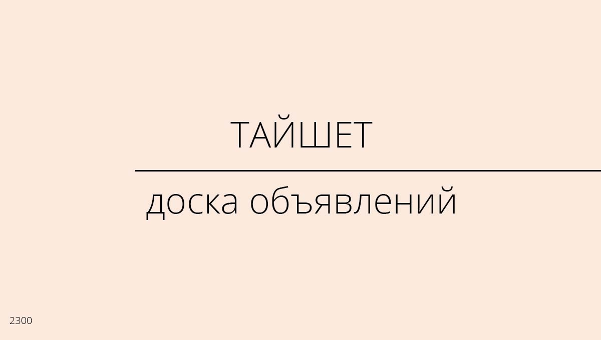 Доска объявлений, Тайшет, Россия