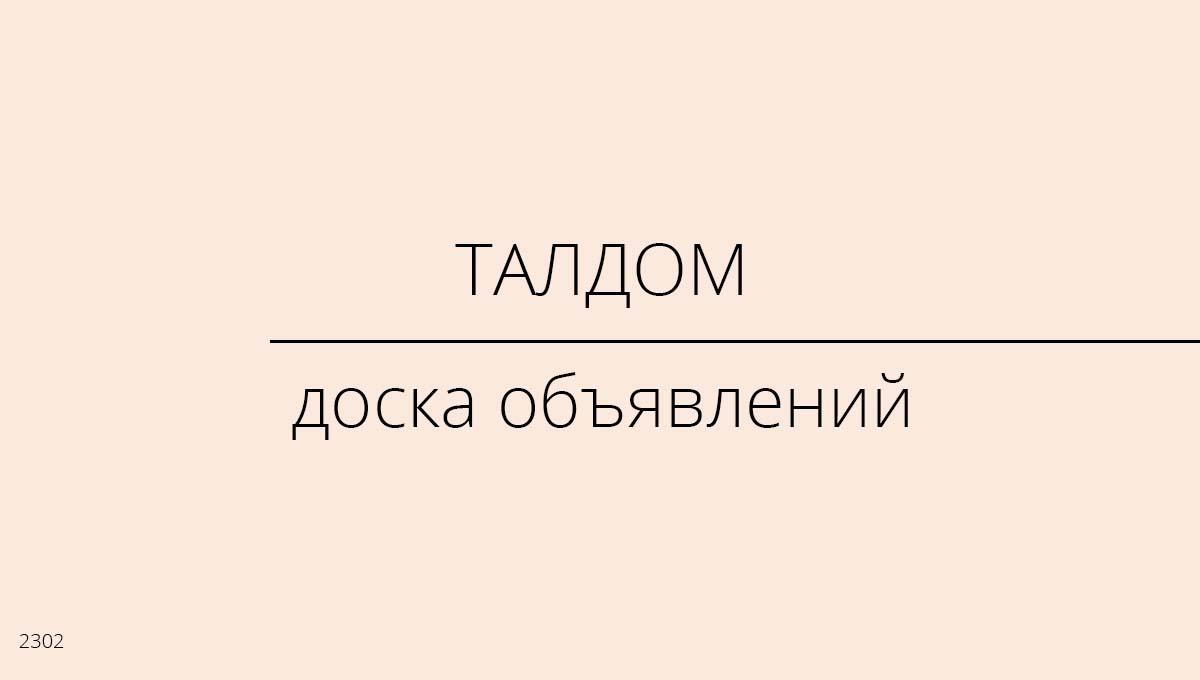 Доска объявлений, Талдом, Россия