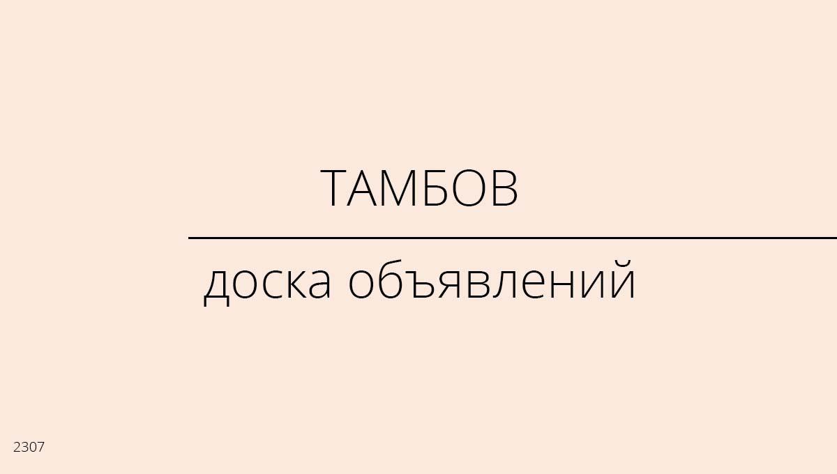Доска объявлений, Тамбов, Россия