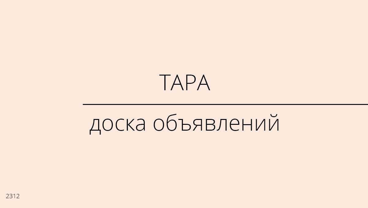 Доска объявлений, Тара, Россия