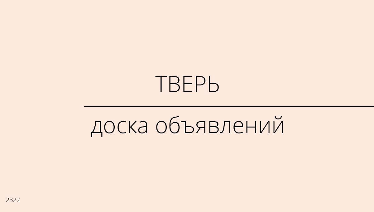 Доска объявлений, Тверь, Россия