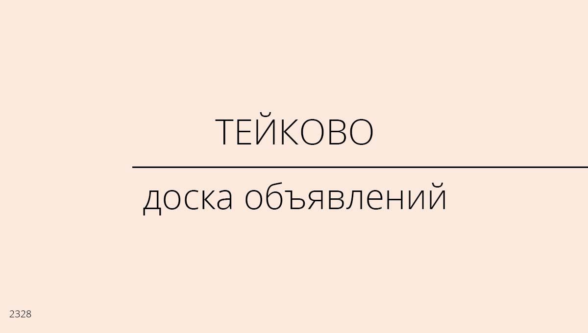 Доска объявлений, Тейково, Россия
