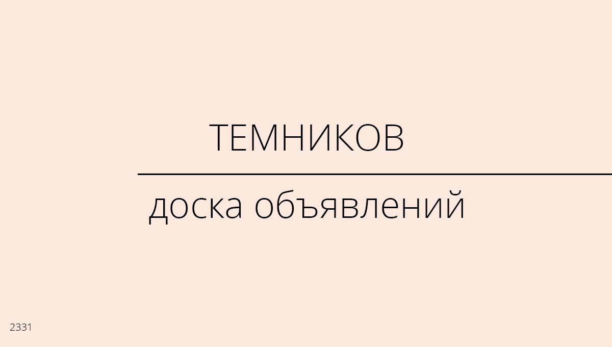 Доска объявлений, Темников, Россия