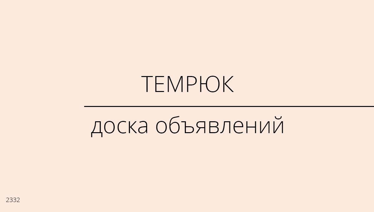 Доска объявлений, Темрюк, Россия