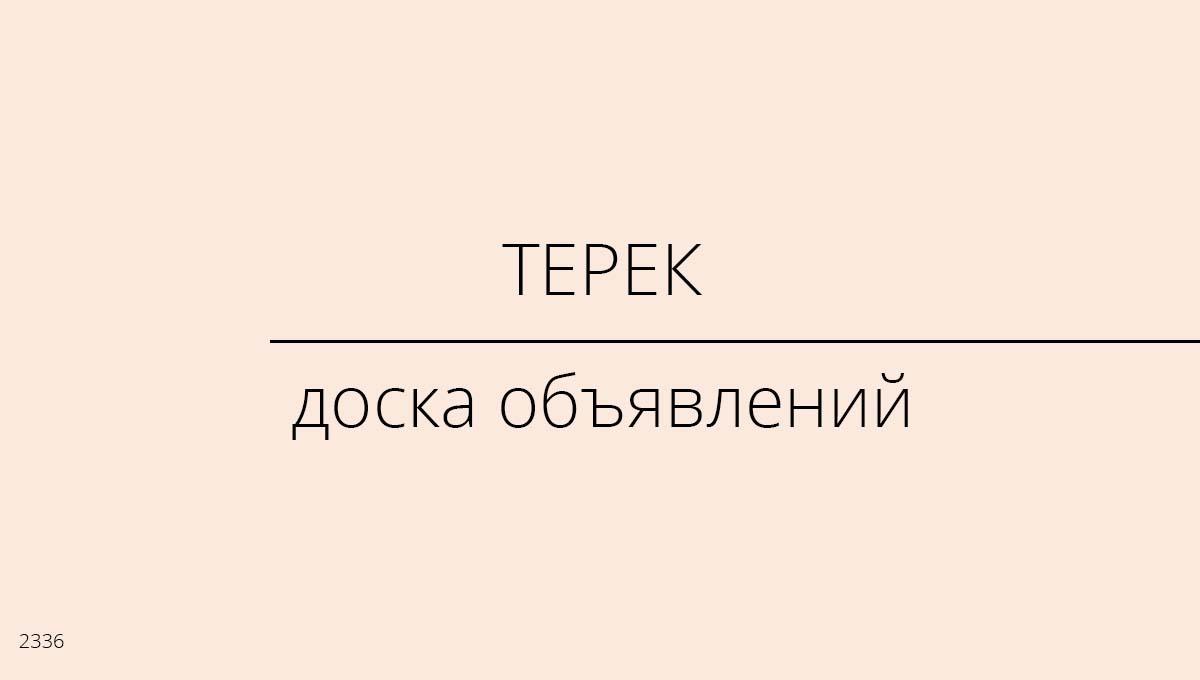 Доска объявлений, Терек, Россия