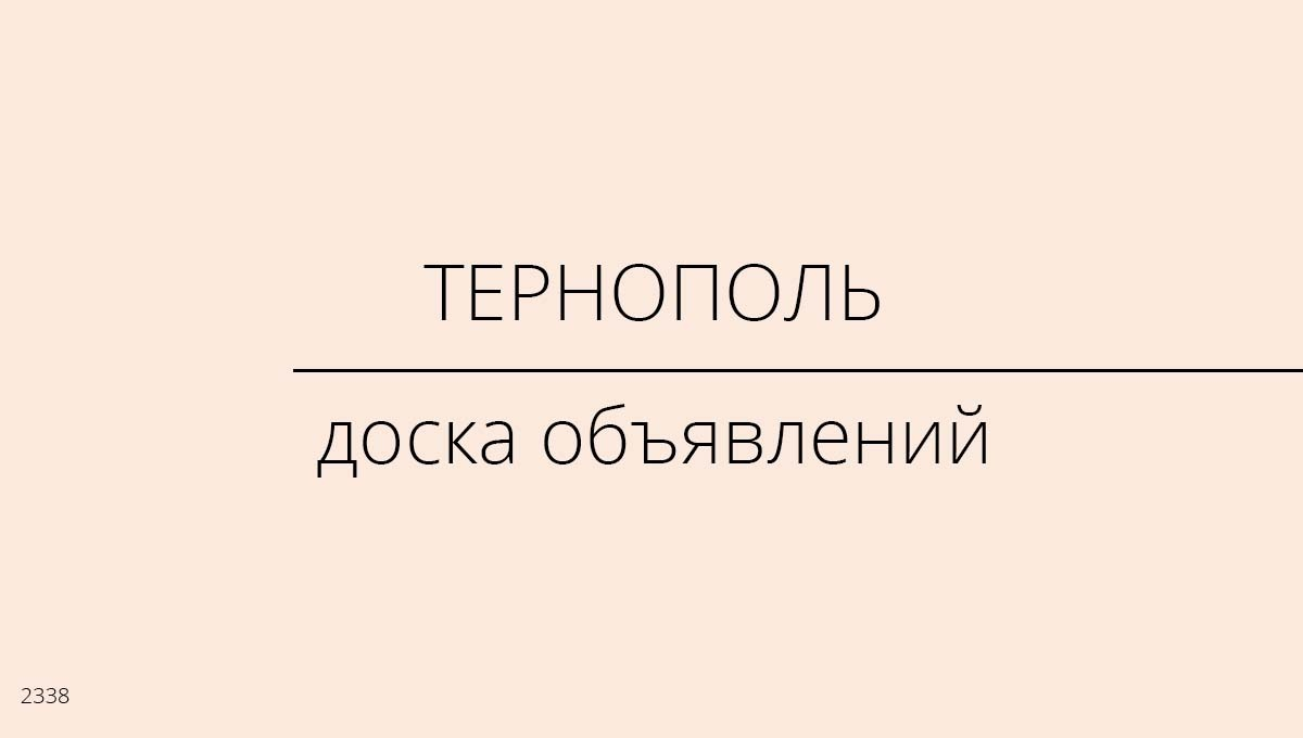 Доска объявлений, Тернополь, Украина