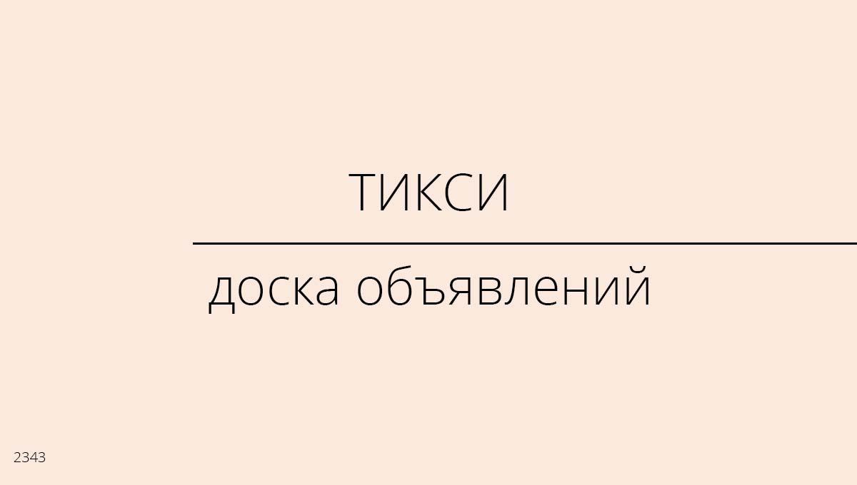 Доска объявлений, Тикси, Россия