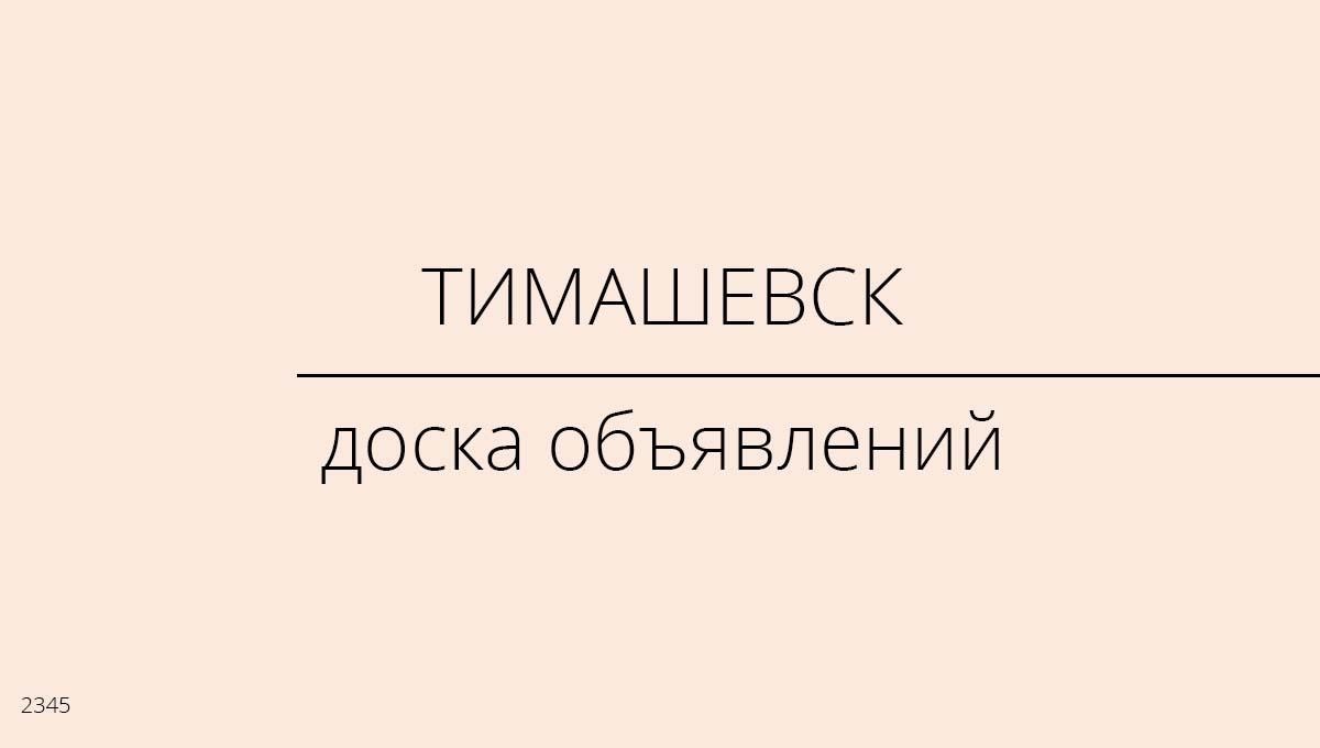 Доска объявлений, Тимашевск, Россия