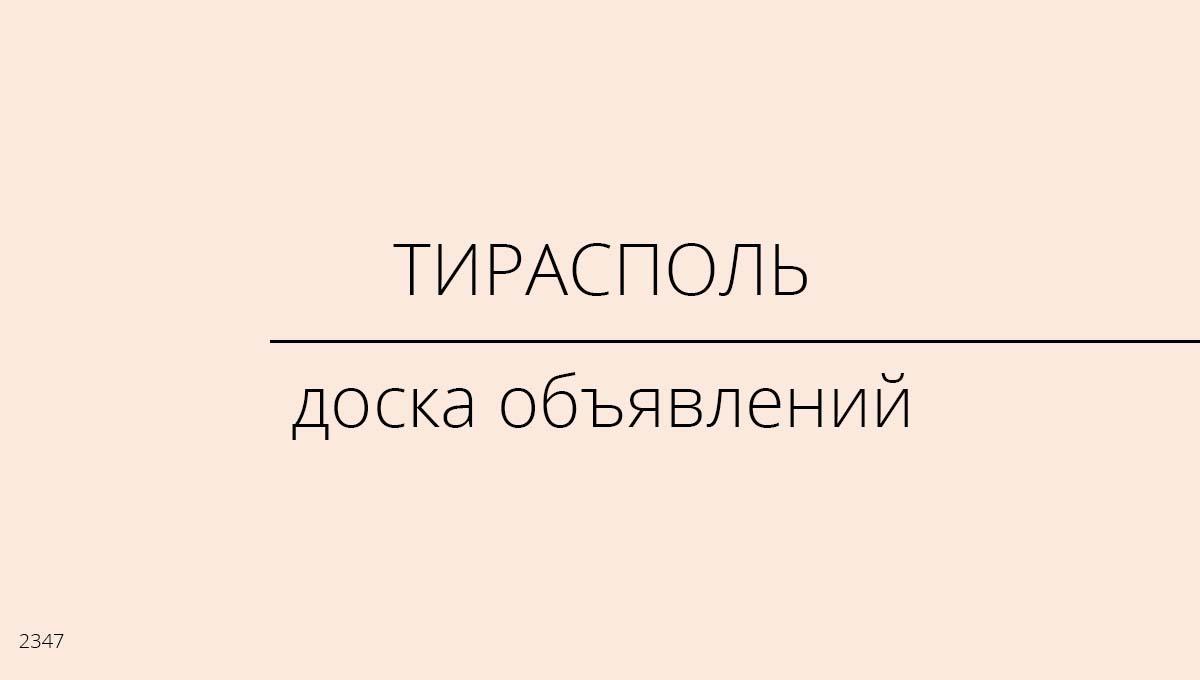 Доска объявлений, Тирасполь, Молдавия