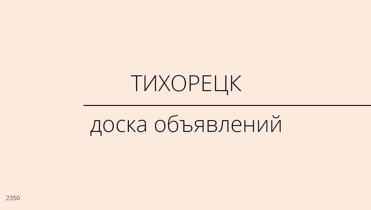Доска объявлений, Тихорецк, Россия