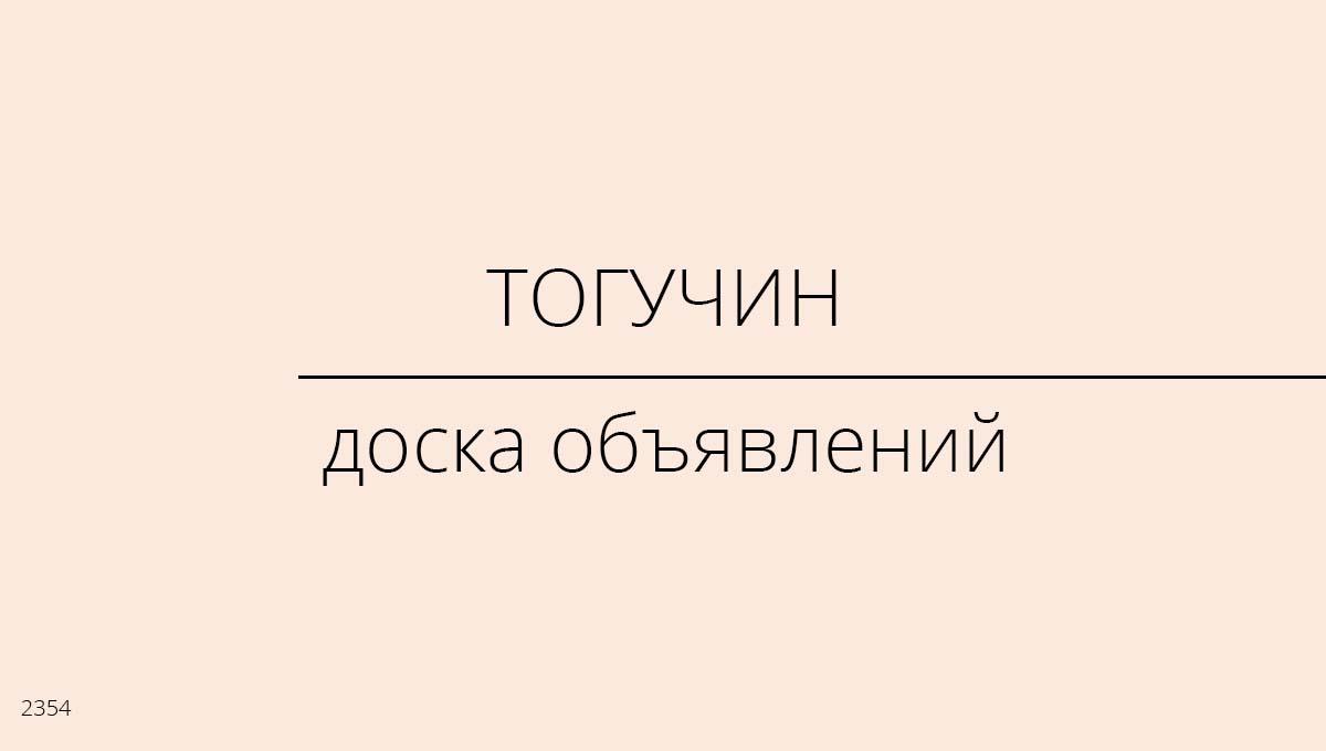 Доска объявлений, Тогучин, Россия