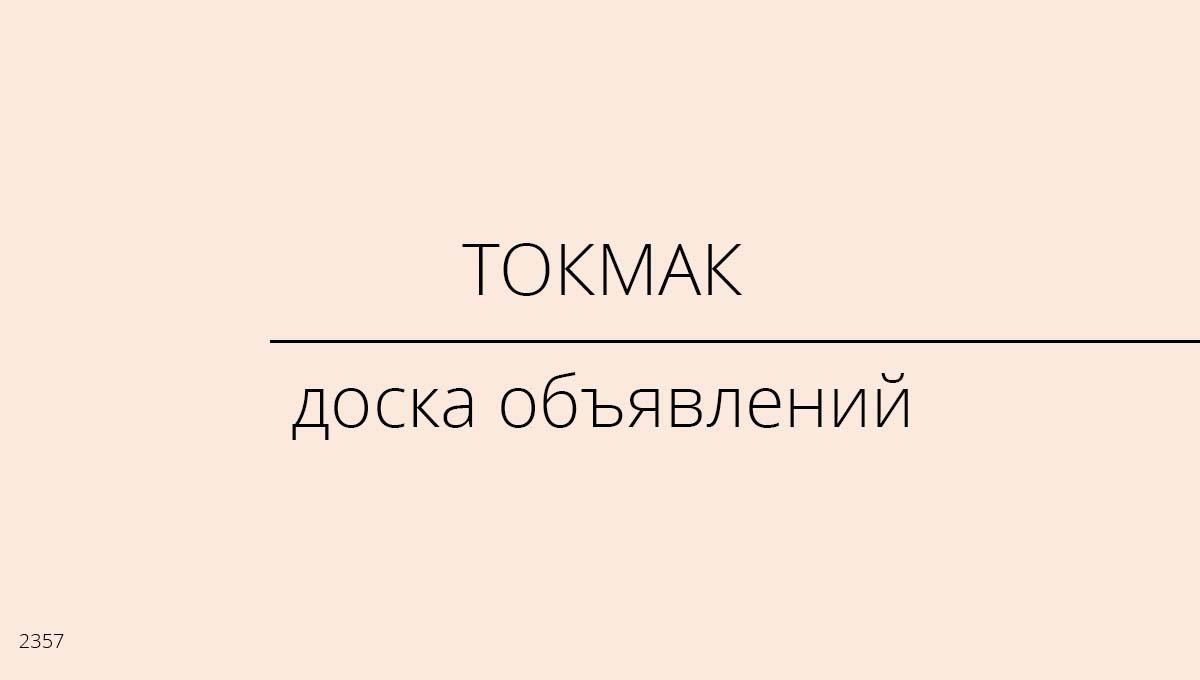 Доска объявлений, Токмак, Киргизия