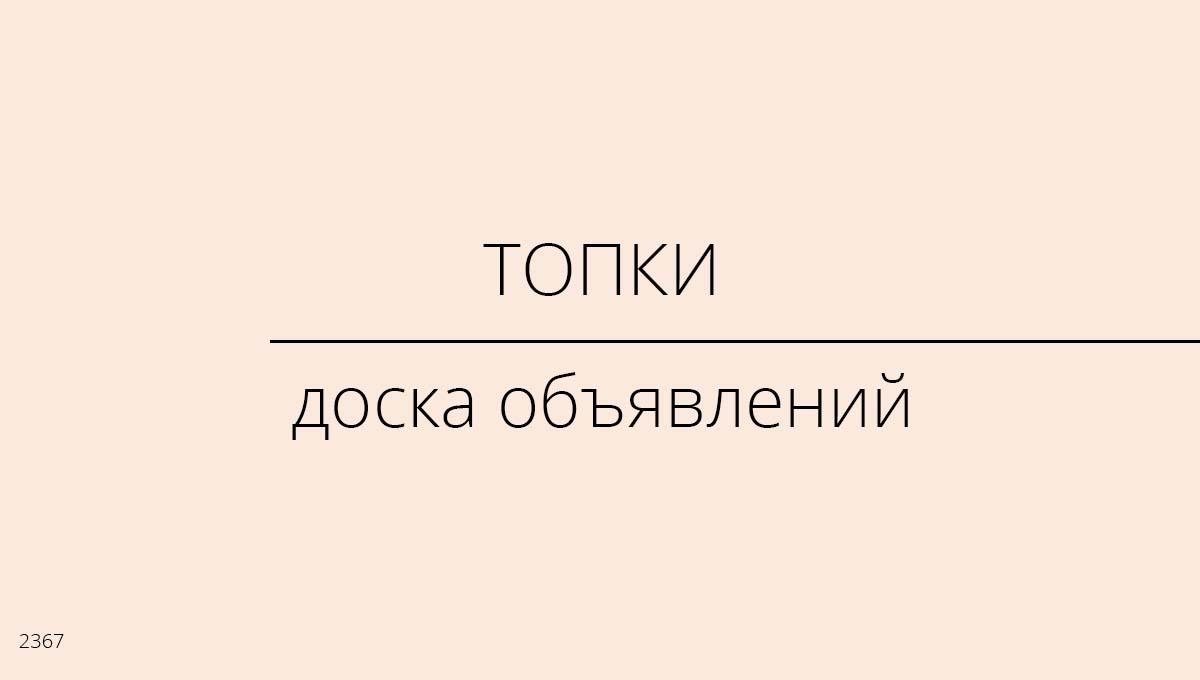 Доска объявлений, Топки, Россия