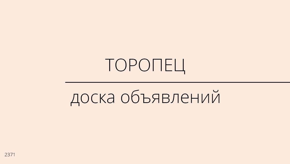 Доска объявлений, Торопец, Россия