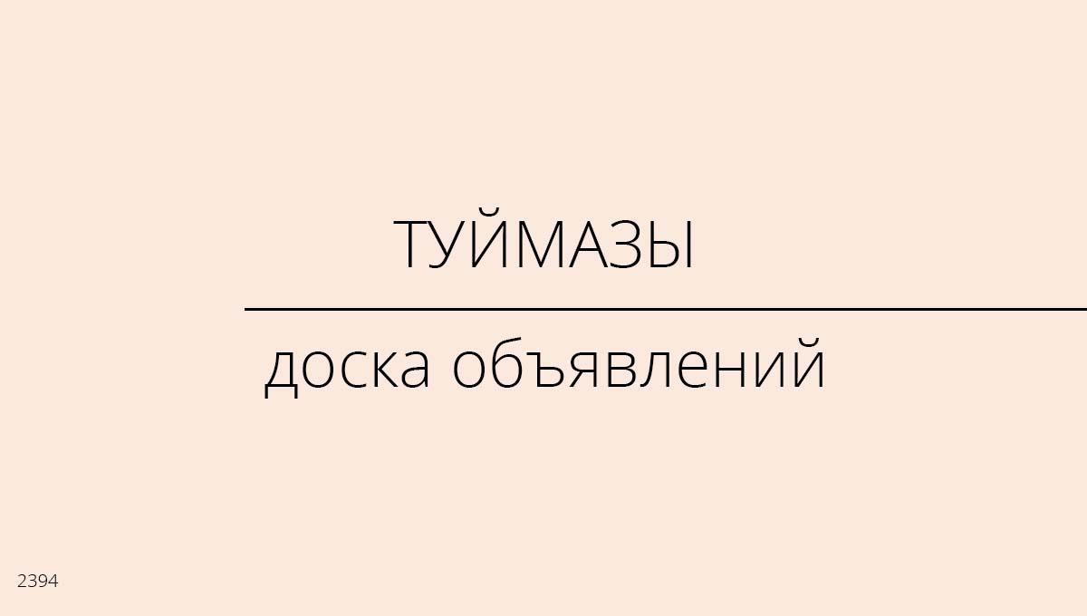 Доска объявлений, Туймазы, Россия