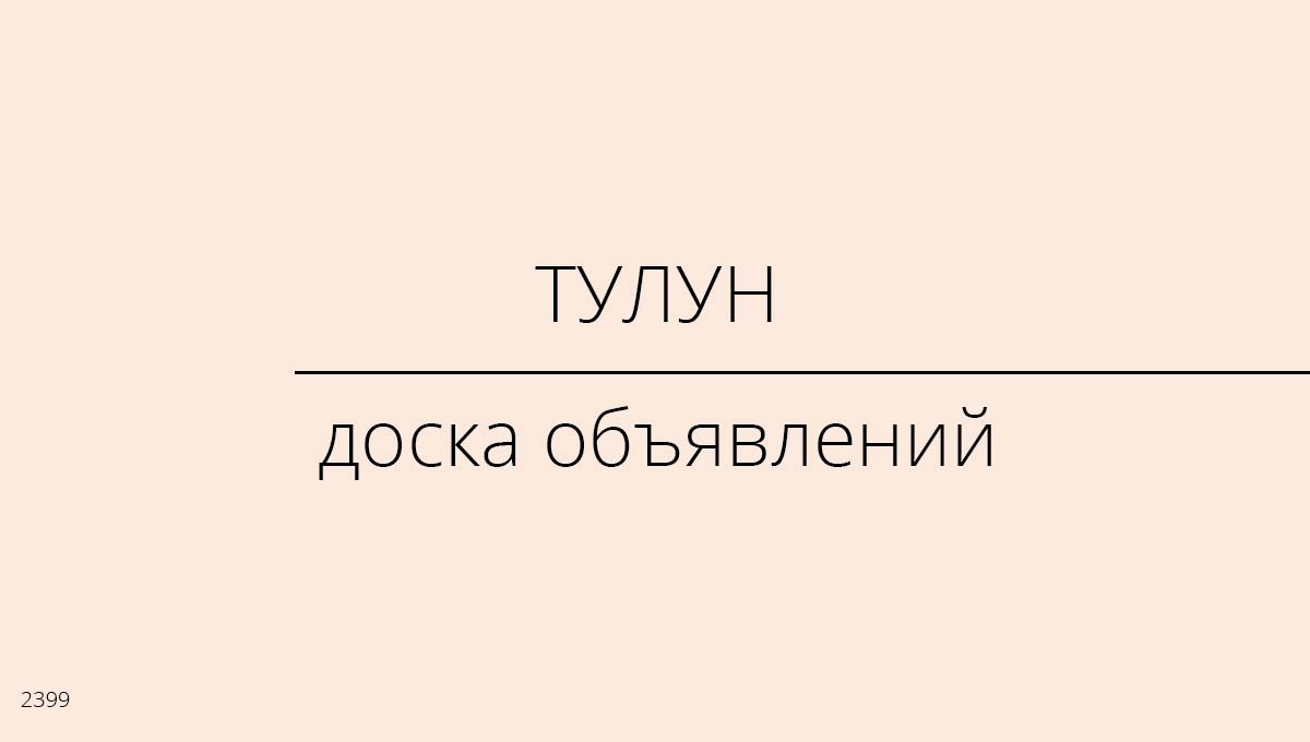 Доска объявлений, Тулун, Россия