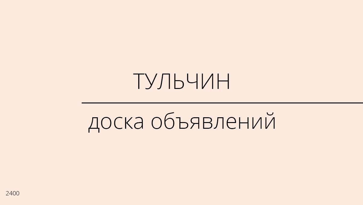 Доска объявлений, Тульчин, Украина