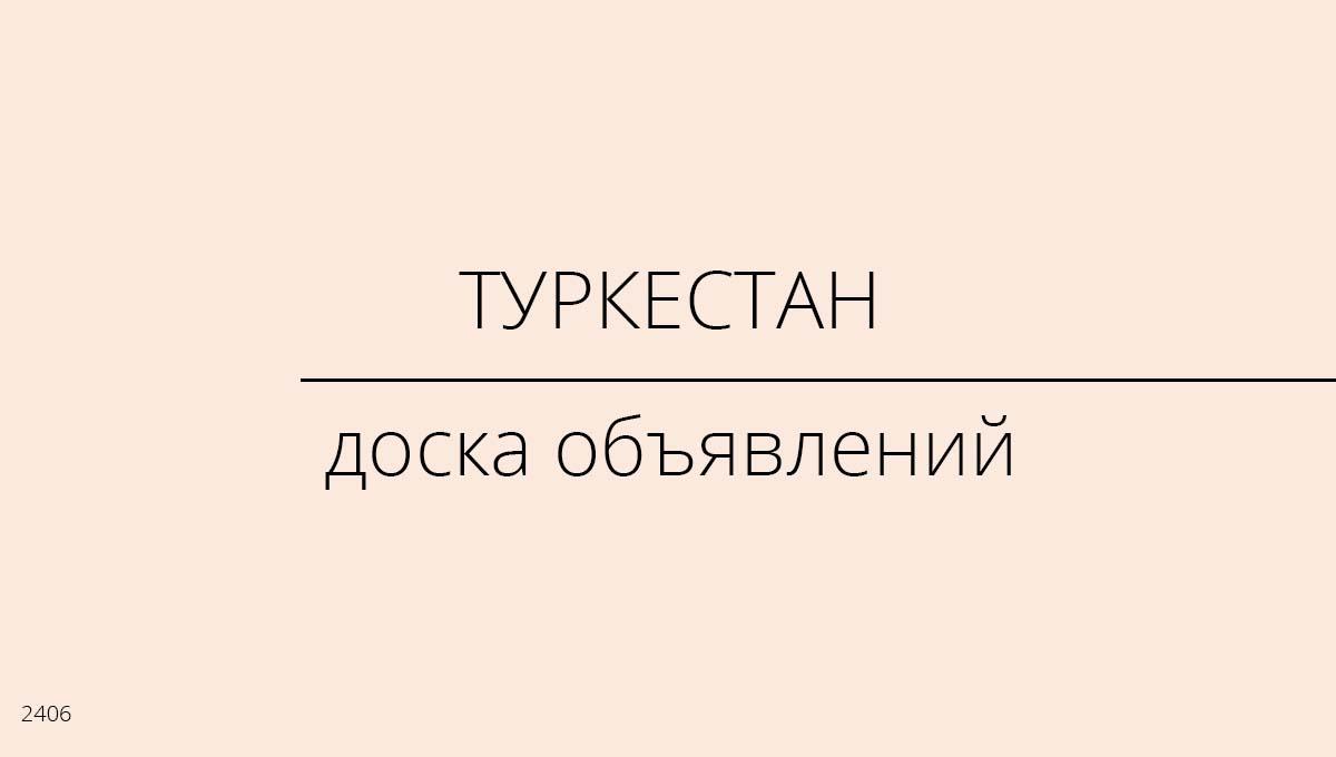 Доска объявлений, Туркестан, Казахстан