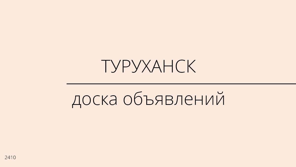 Доска объявлений, Туруханск, Россия
