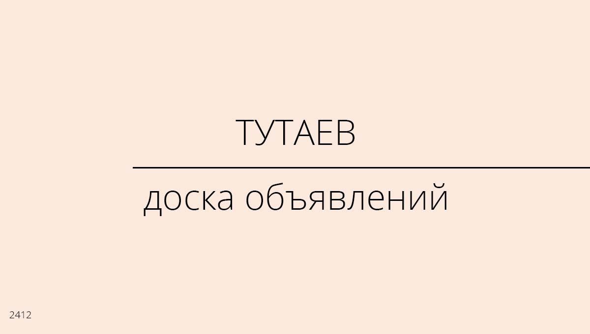 Доска объявлений, Тутаев, Россия