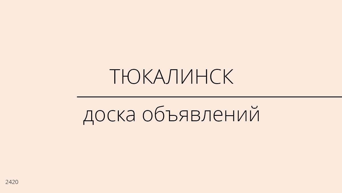 Доска объявлений, Тюкалинск, Россия