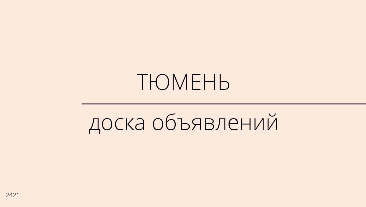 Доска объявлений, Тюмень, Россия