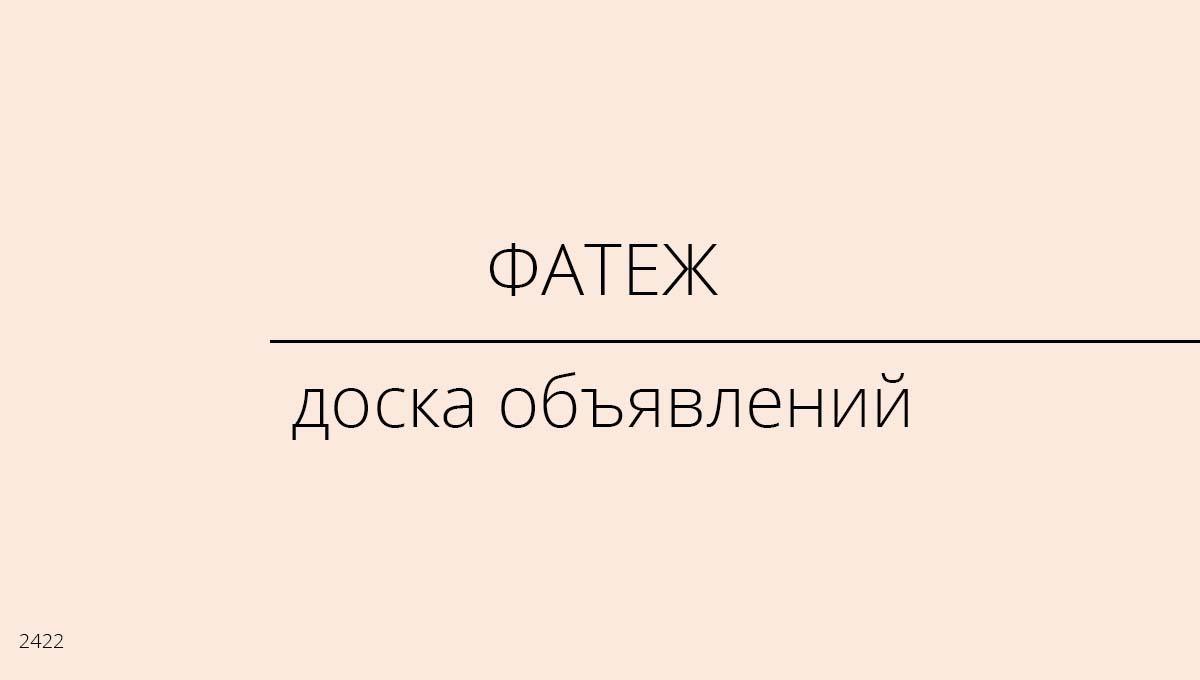 Доска объявлений, Фатеж, Россия