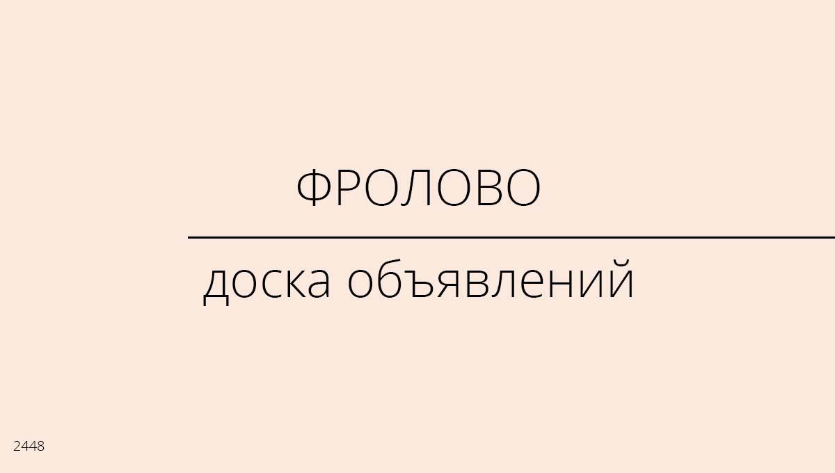 Доска объявлений, Фролово, Россия