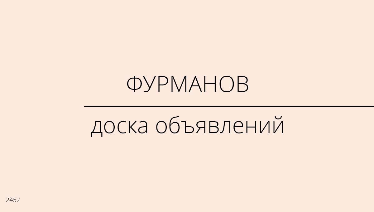 Доска объявлений, Фурманов, Россия