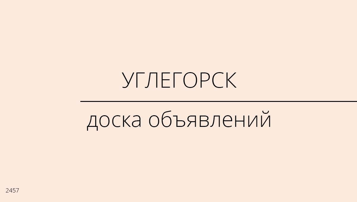 Доска объявлений, Углегорск, Россия