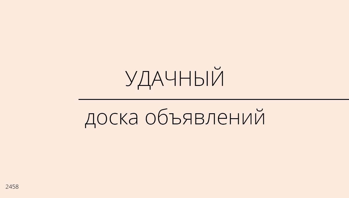 Доска объявлений, Удачный, Россия
