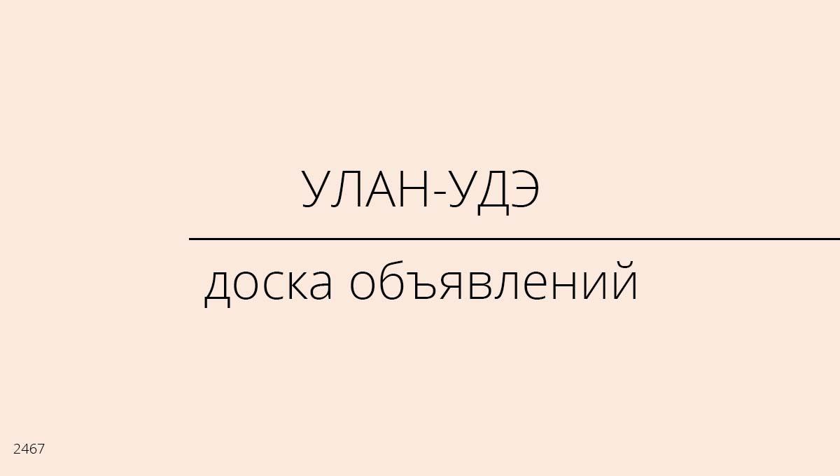 Доска объявлений, Улан-Удэ, Россия