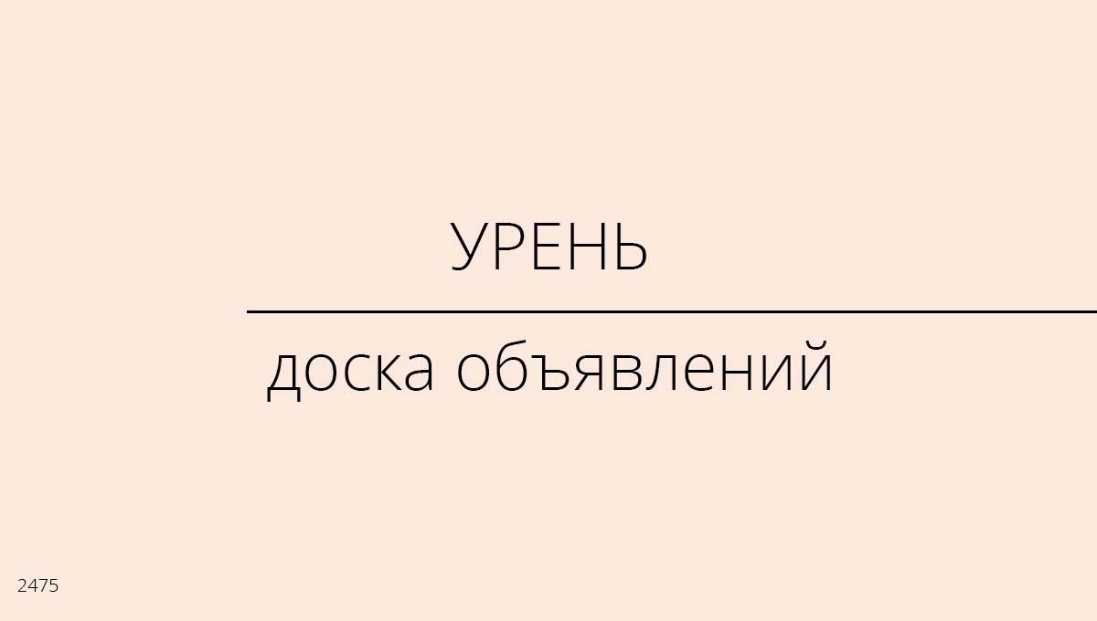 Доска объявлений, Урень, Россия