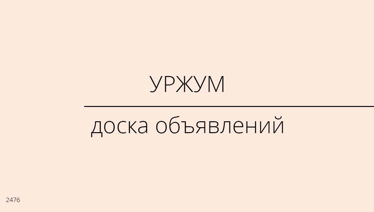 Доска объявлений, Уржум, Россия