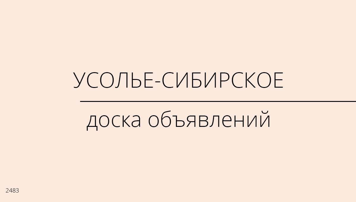 Доска объявлений, Усолье-Сибирское, Россия
