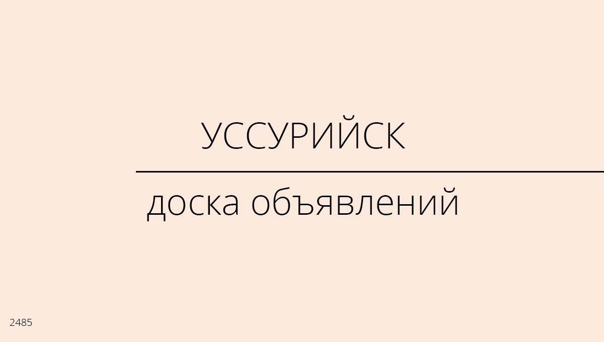 Доска объявлений, Уссурийск, Россия