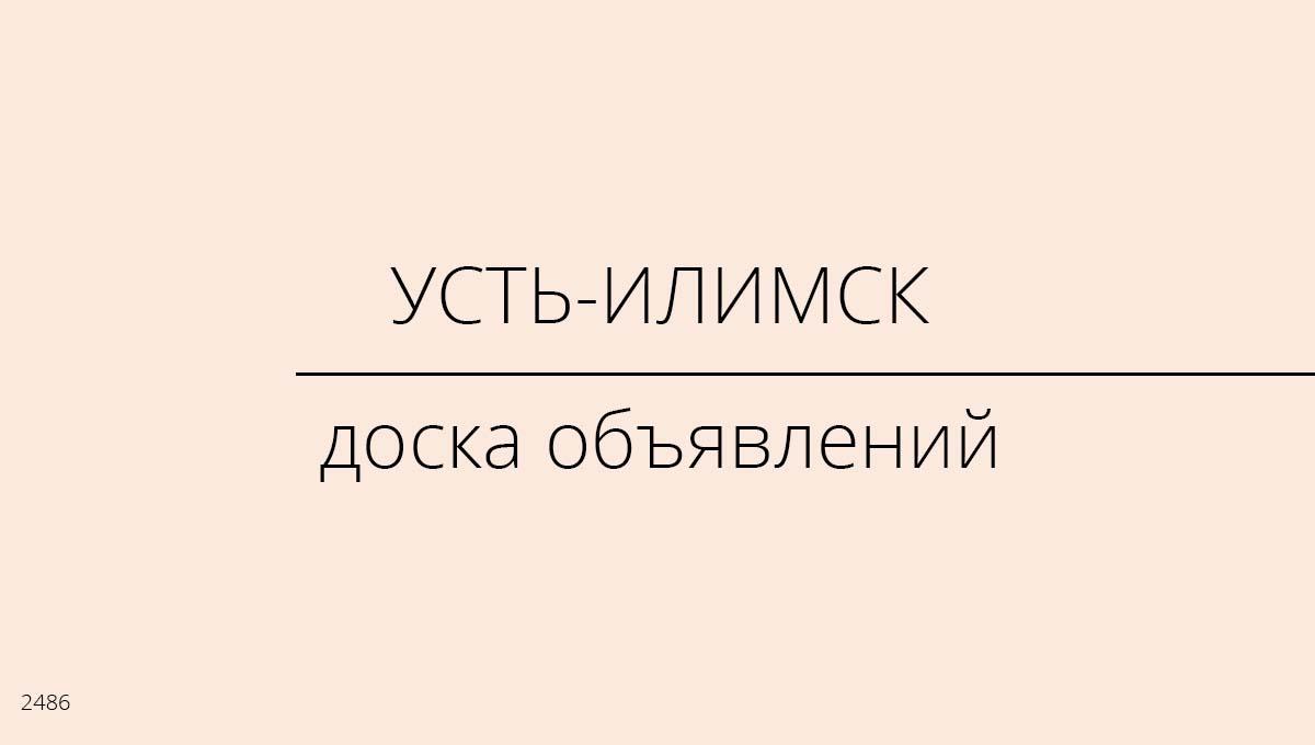 Доска объявлений, Усть-Илимск, Россия