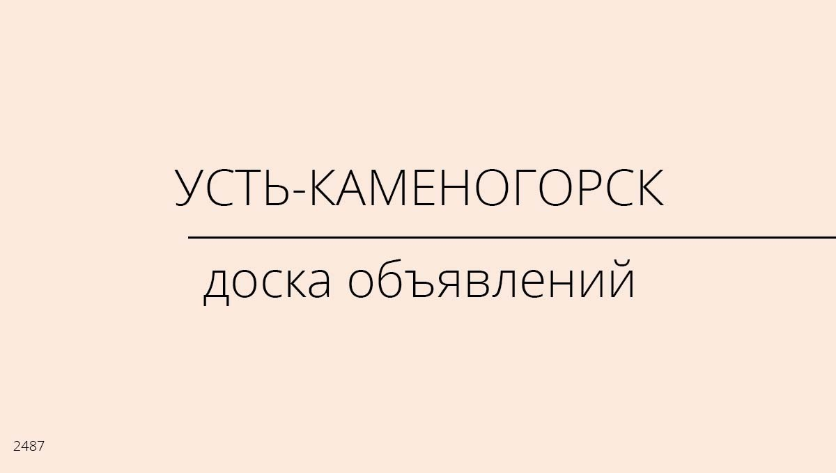 Доска объявлений, Усть-Каменогорск, Казахстан