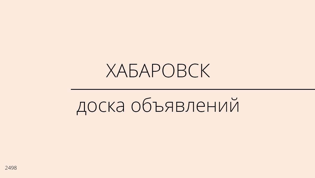 Доска объявлений, Хабаровск, Россия