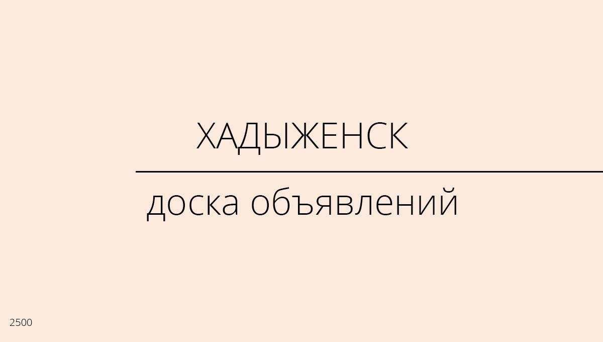 Доска объявлений, Хадыженск, Россия