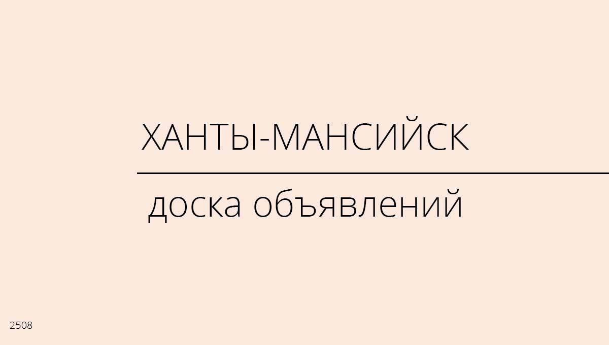 Доска объявлений, Ханты-Мансийск, Россия