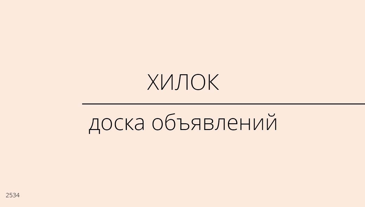 Доска объявлений, Хилок, Россия