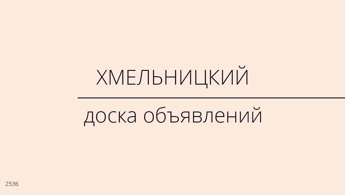 Доска объявлений, Хмельницкий, Украина