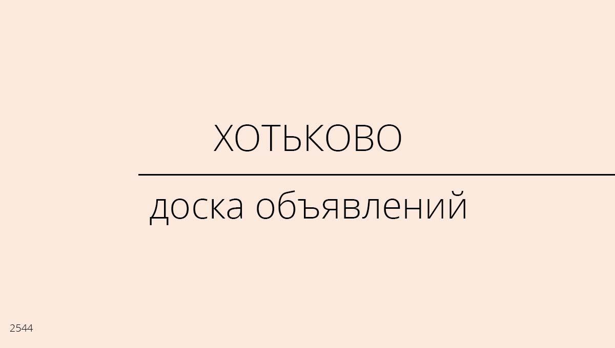 Доска объявлений, Хотьково, Россия