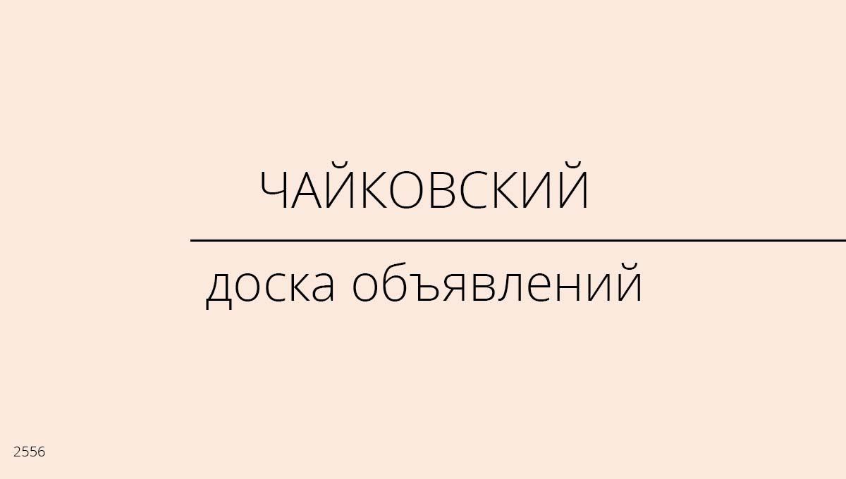 Доска объявлений, Чайковский, Россия